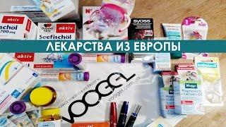 видео Покупка лекарств онлайн