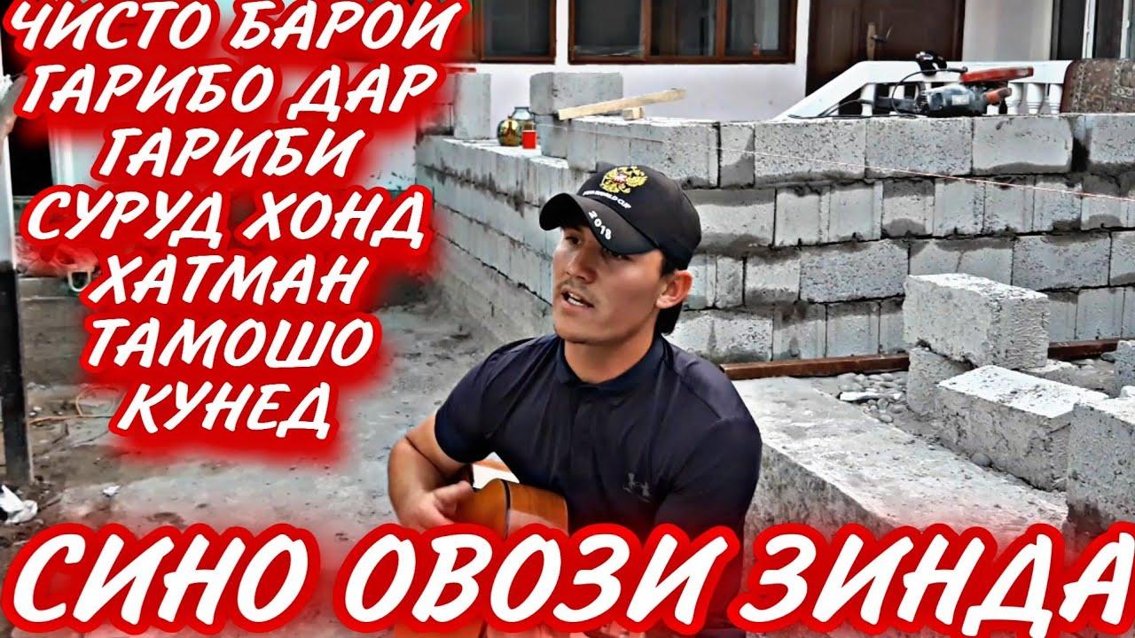 Гитара!! Суруд Чисто Барои Гарибон Хамаро Гирён Кард   Сино Овози Зинда