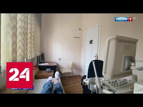Скандал в женской консультации: прием гинеколога шел под прицелом видеокамеры - Россия 24