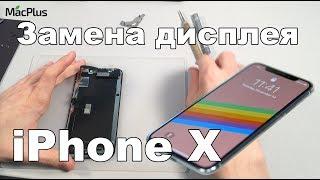 An iPhone ko'rsatish almashtirish X