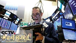 《中国财经报道》 20191009 10:00  CCTV财经