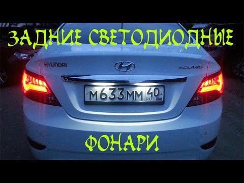 Замена задней оптики Hyundai Solaris