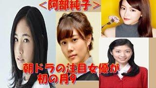 NHK連続テレビ小説(朝ドラ)「とと姉ちゃん」で、ヒロインの親友中田綾...