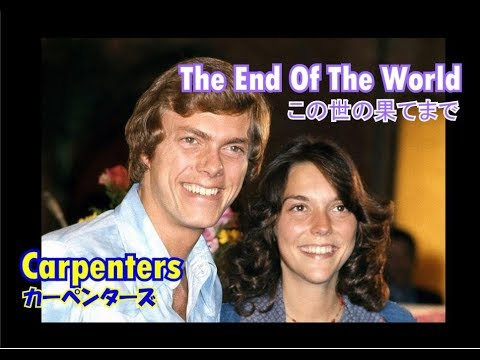 The End of the World [日本語訳・英詞付き] カーペンターズ