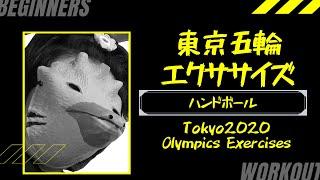 【素人】東京五輪でエクササイズ【ハンドボール】