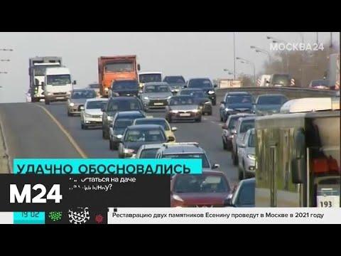 Часть москвичей переходит на удаленку - Москва 24