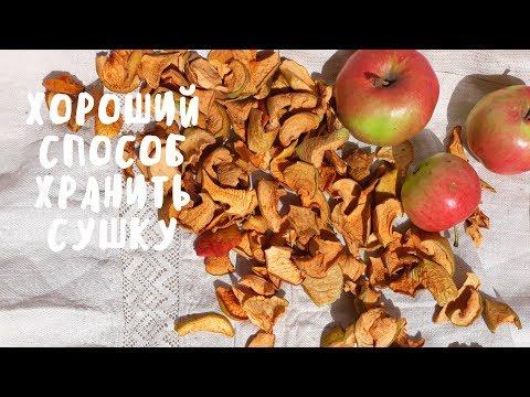 Как хранить вяленые яблоки