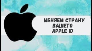 как изменить страну вашего Apple ID (App Store)