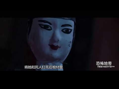 恐怖片《笔仙大战贞子》:吸星大法的贞子和九阴白骨爪的笔仙!