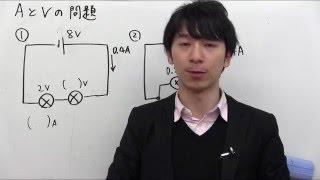 中学2年 理科 テスト対策 電気(4) 計算問題!AとVを答えなさい!?