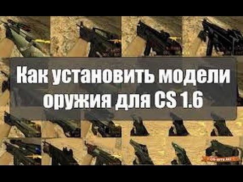 Как установить модели оружия для CS 1.6 Steam версию