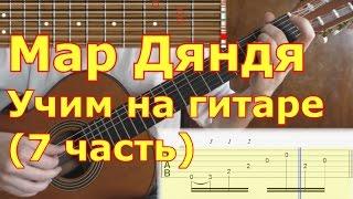 Мар дяндя. Как играть на гитаре. Видеоурок. 7/7 часть (финал)