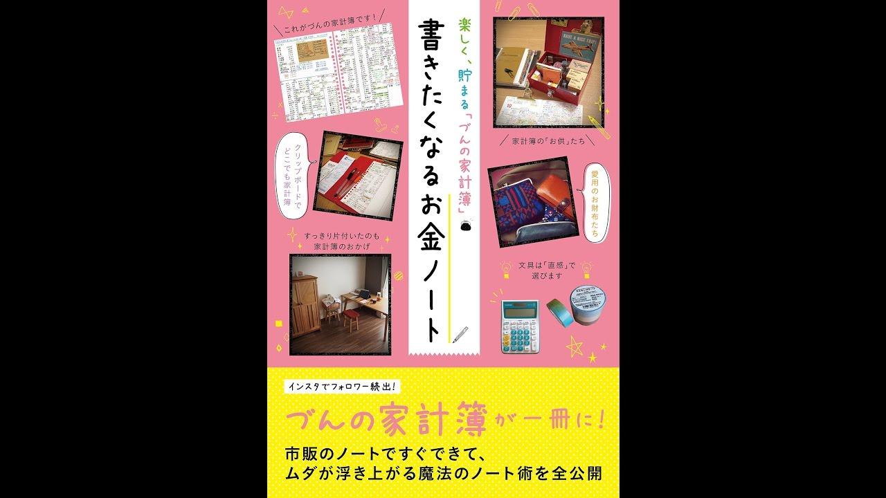 【紹介】楽しく、貯まる「づんの家計簿」 書きたくなるお金ノート (づん)