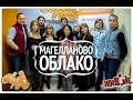 Магелланово Облако - концерт на Своем радио, программа