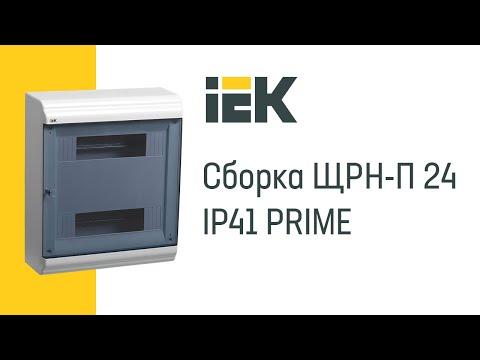 Сборка бокса ЩРН-П 24 модуля IP41 PRIME