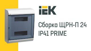 Збірка боксу ЩРН-П 24 модуля IP41 PRIME
