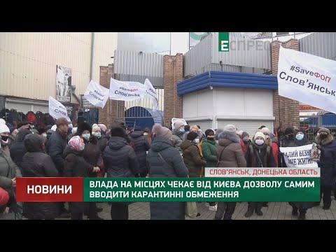 Espreso.TV: Влада на місцях чекає від Києва дозволу самим вводити карантинні обмеження