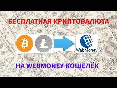 Криптовалюта на вебмани бинарные опционы бинариум