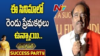 Paruchuri Gopala Krishna Speech at Mahanati Success Celebrations | Keerthy Suresh | NTV Telugu