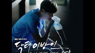 [MP3/DL] Bobby Kim (바비 킴) - 이방인 (Stranger) - 닥터 이방인 Part.1 (Doctor Stranger OST Part.1) [320kbps]