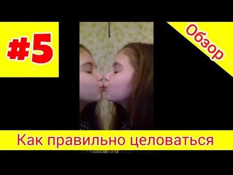 Как правильно целоваться -||- Обзор на видео #5 - YouTube