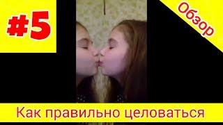 Как правильно целоваться -||- Обзор на видео #5