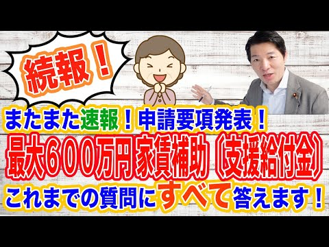 続報!申請要項発表!最大600万円 家賃補助(支援給付金)これまでの質問にすべて答えます!