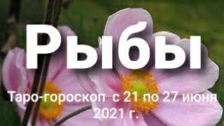 Рыбы Таро-гороскоп с 21 по 27 июня 2021 г.