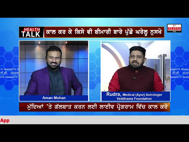 30th Live Health Talk on Hamdard TV By Dr. Vaidya Vivek Ahuja & Rudra