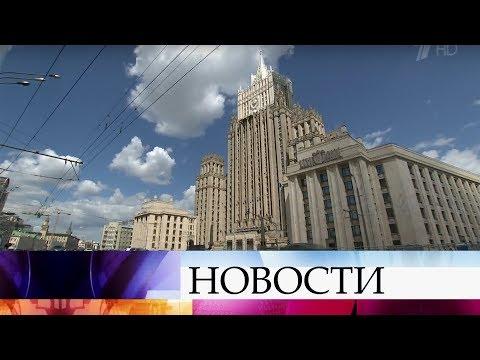 В российском МИД отреагировали на уведомление Госдепа США о введении новых санкций против РФ.