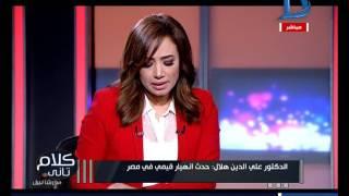 كلام تانى  د /علي الدين هلال : لولا