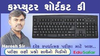 Computer Short Cut Key- Computer Keyboard Key