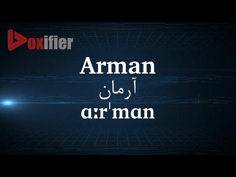 How to Pronunce Arman (آرمان) in Persian (Farsi) - Voxifier.com