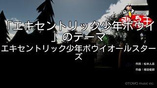 【カラオケ】「エキセントリック少年ボウイ」のテーマ/エキセントリック少年ボウイオールスターズ