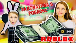 ЗАДОНАТИЛА В Roblox на Новый скин трачу робаксы ШОППИНГ в Роблокс Adopt me НАША МАША плей