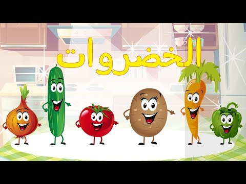 أنشودة الخضروات - vegetables song in arabic
