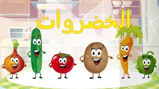 - vegetables song in arabic