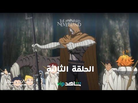 الحلقة الثالثة متوفرة الآن مدبلجة إلى اللغة العربية The Promised Neverland
