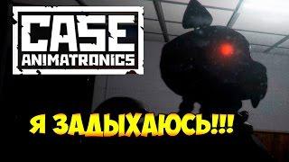 - Прохождение Case Animatronics часть 4 Я задыхаюсь