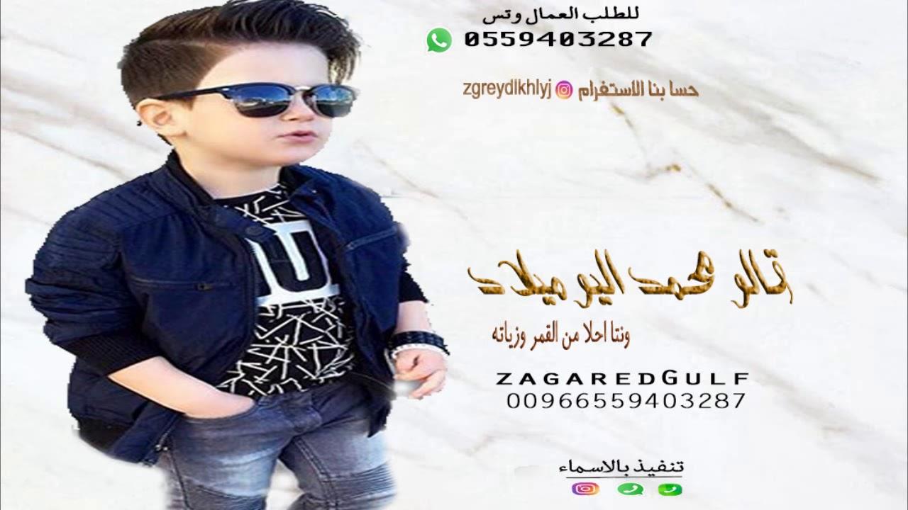 اجمل اغنية عيد ميلاد باسم محمد فقط تنفيذ بالاسماء Youtube