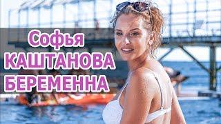Софья КАШТАНОВА БЕРЕМЕННА: АКТРИСА впервые станет МАМОЙ • ЗВЕЗДА сериала ПОЛИЦЕЙСКИЙ С РУБЛЕВКИ