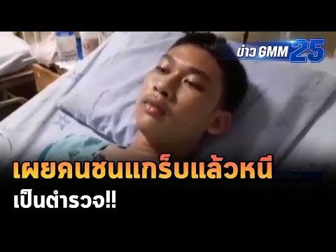 เผยคนชนแกร็บแล้วหนี คือตำรวจ!! | ข่าว GMM25