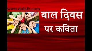 बाल दिवस पर कविता।। Hindi Poetry on Children's Day