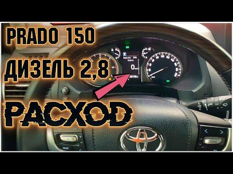 Какой расход топлива Прадо 150 2020 / На 100 км 9л Дизель Новый Toyota Land Cruiser Prado