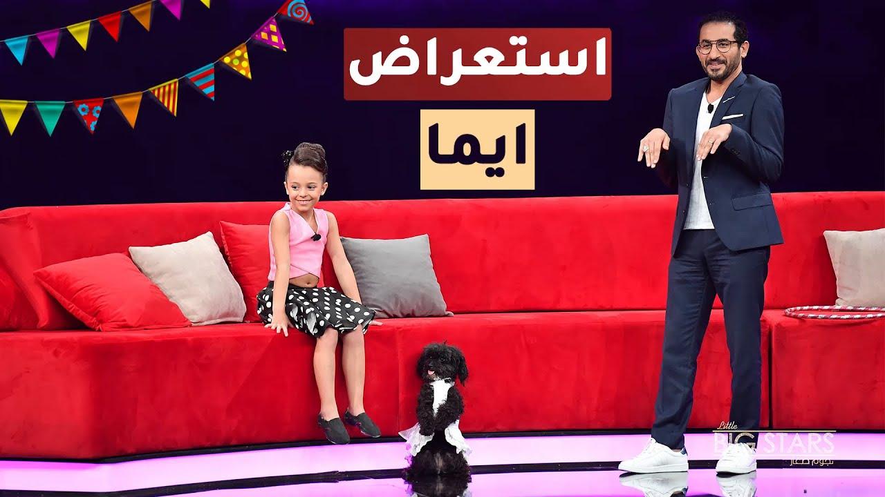 حلمي يشارك في استعراض ايما والكلب  #نجوم_صغار #MBCLittleBigStars