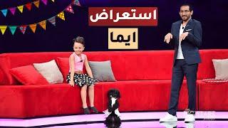أحمد حلمي يشارك في استعراض طفلة وكلبها في برنامج