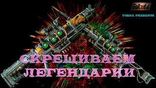 Fallout 4. Легендарное оружие с двумя перками Перенос легендарных свойств предмета.