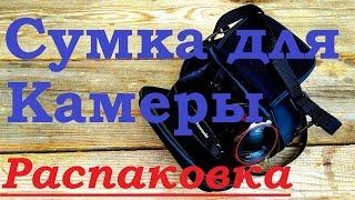 Сумка Чехол для Видеокамеры из Китая Распаковка Отзыв Обзор