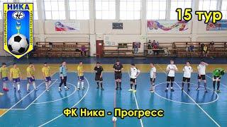 ФК Ника Прогресс 17 04 2021 Суперлига г Самара мини футбол