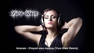 Алисия    Открой мое сердце Yura West Remix